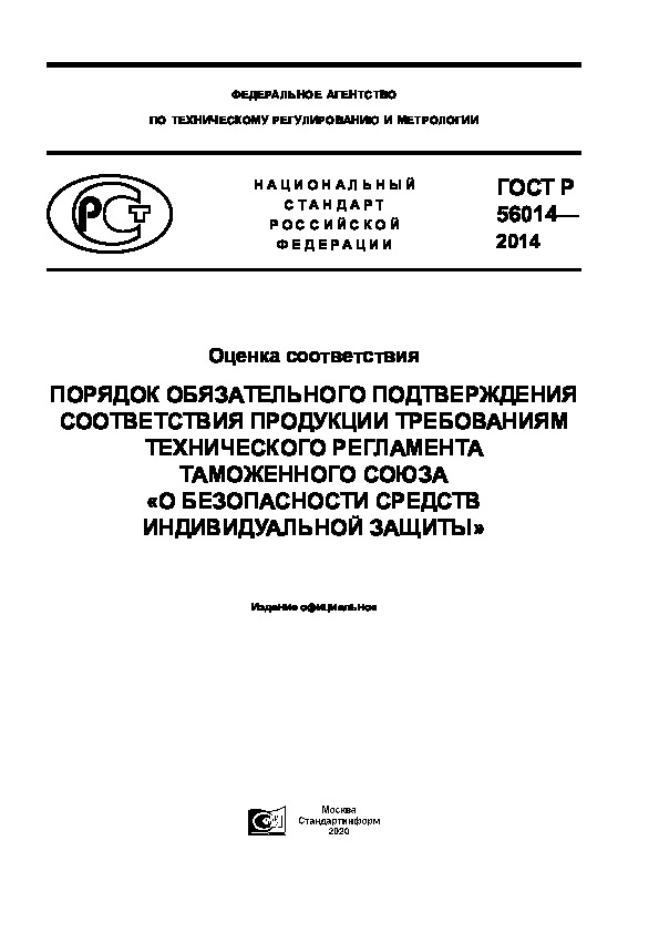 """ГОСТ Р 56014-2014  Оценка соответствия. Порядок обязательного подтверждения соответствия продукции требованиям технического регламента Таможенного союза """"О безопасности средств индивидуальной защиты"""""""