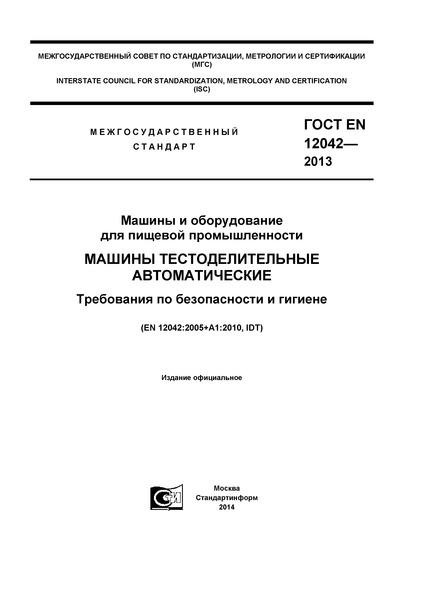 ГОСТ EN 12042-2013  Машины и оборудование для пищевой промышленности. Машины тестоделительные автоматические. Требования по безопасности и гигиене