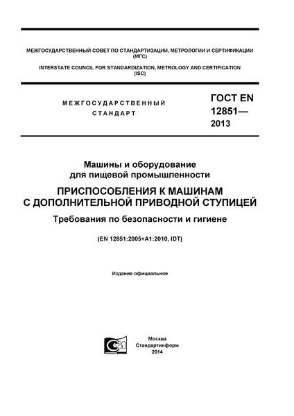 ГОСТ EN 12851-2013  Машины и оборудование для пищевой промышленности. Приспособления к машинам с дополнительной приводной ступицей. Требования по безопасности и гигиене