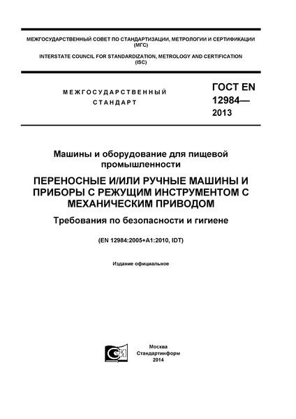 ГОСТ EN 12984-2013  Машины и оборудование для пищевой промышленности. Переносные и/или ручные машины и приборы с режущим инструментом с механическим приводом. Требования по безопасности и гигиене