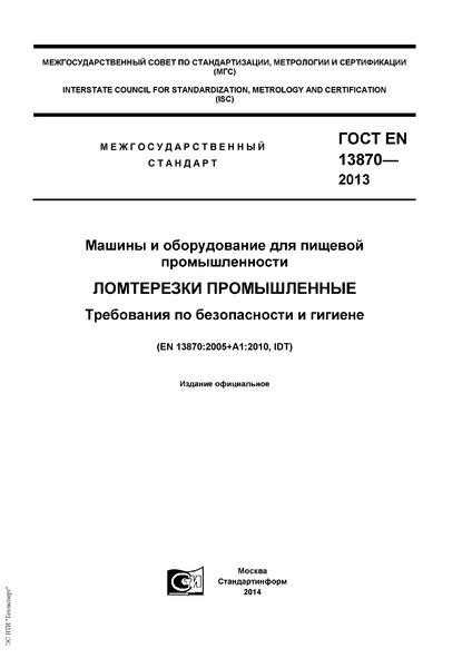 ГОСТ EN 13870-2013  Машины и оборудование для пищевой промышленности. Ломтерезки промышленные. Требования по безопасности и гигиене