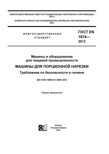 ГОСТ EN 1974-2013  Машины и оборудование для пищевой промышленности. Машины для порционной нарезки. Требования по безопасности и гигиене