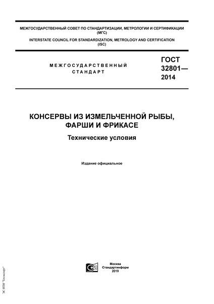 ГОСТ 32801-2014  Консервы из измельченной рыбы, фарши и фрикасе. Технические условия