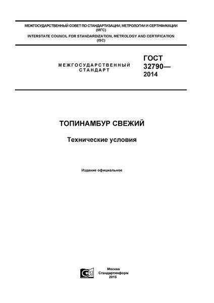 ГОСТ 32790-2014  Топинамбур свежий. Технические условия