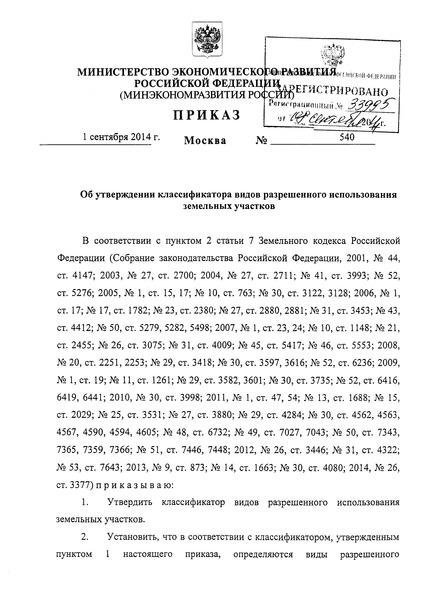 Приказ 540 Классификатор видов разрешенного использования земельных участков