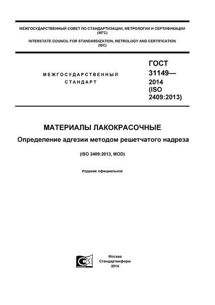 ГОСТ 31149-2014  Материалы лакокрасочные. Определение адгезии методом решетчатого надреза