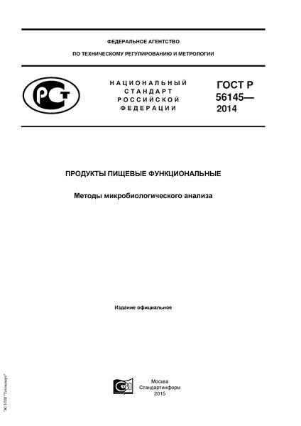 ГОСТ Р 56145-2014  Продукты пищевые функциональные. Методы микробиологического анализа