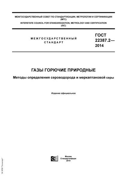 ГОСТ 22387.2-2014  Газы горючие природные. Методы определения сероводорода и меркаптановой серы
