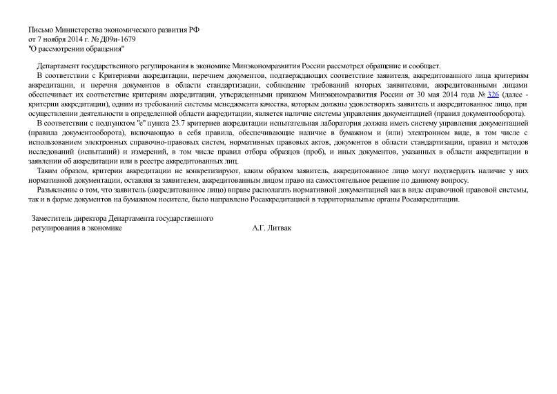 Письмо Д09и-1679 О рассмотрении обращения