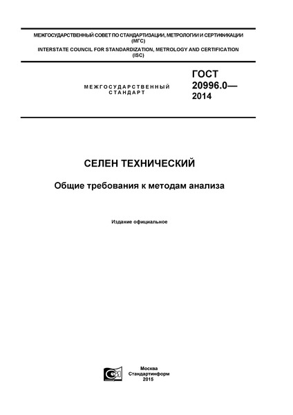 ГОСТ 20996.0-2014  Селен технический. Общие требования к методам анализа