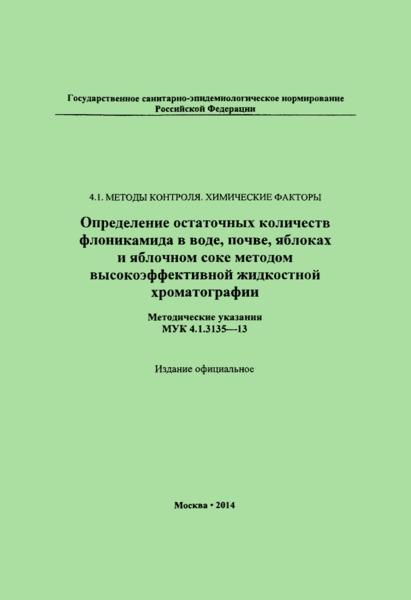 МУК 4.1.3135-13  Определение остаточных количеств флоникамида в воде, почве, яблоках и яблочном соке методом высокоэффективной жидкостной хроматографии