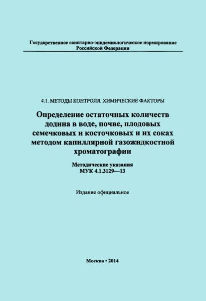МУК 4.1.3129-13  Определение остаточных количеств додина в воде, почве, плодовых семечковых и косточковых и их соках методом капиллярной газожидкостной хроматографии