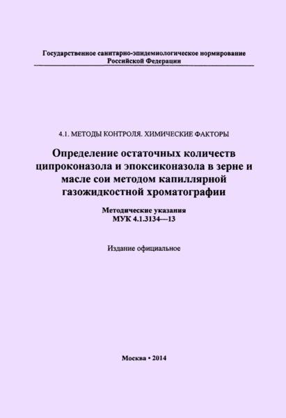 МУК 4.1.3134-13  Определение остаточных количеств ципроконазола и эпоксиконазола в зерне и масле сои методом капиллярной газожидкостной хроматографии
