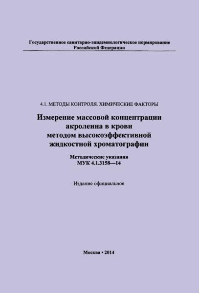 МУК 4.1.3158-14  Измерение массовой концентрации акролеина в крови методом высокоэффективной жидкостной хроматографии