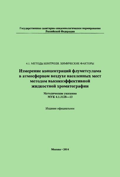 МУК 4.1.3128-13  Измерение концентраций флуметсулама в атмосферном воздухе населенных мест методом высокоэффективной жидкостной хроматографии