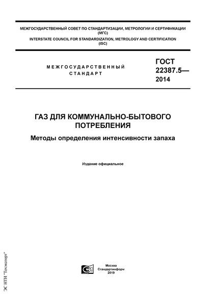 ГОСТ 22387.5-2014  Газ для коммунально-бытового потребления. Методы определения интенсивности запаха