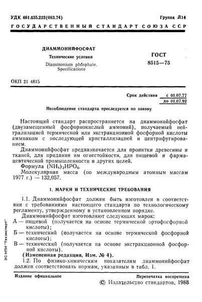 ГОСТ 8515-75  Диаммонийфосфат. Технические условия