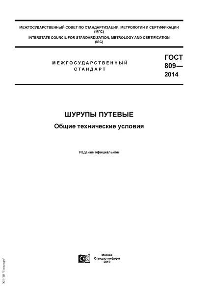 ГОСТ 809-2014  Шурупы путевые. Общие технические условия