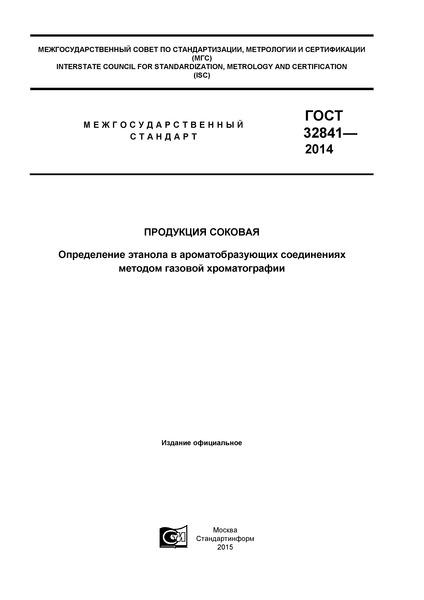 ГОСТ 32841-2014  Продукция соковая. Определение этанола в ароматобразующих соединениях методом газовой хроматографии