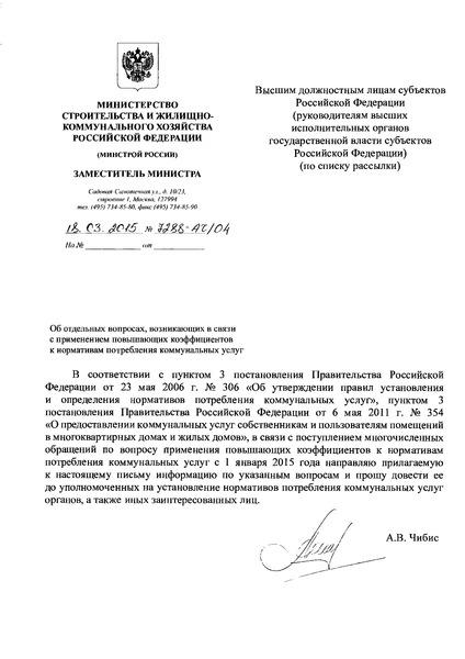 Письмо 7288-АЧ/04 Об отдельных вопросах, возникающих в связи с применением повышающих коэффициентов к нормативам потребления коммунальных услуг