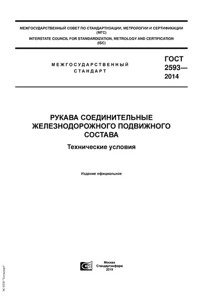 ГОСТ 2593-2014  Рукава соединительные железнодорожного подвижного состава. Технические условия