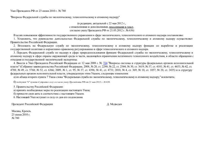 Указ 780 Вопросы Федеральной службы по экологическому, технологическому и атомному надзору