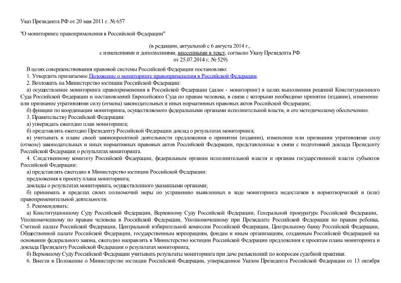 Указ 657 О мониторинге правоприменения в Российской Федерации