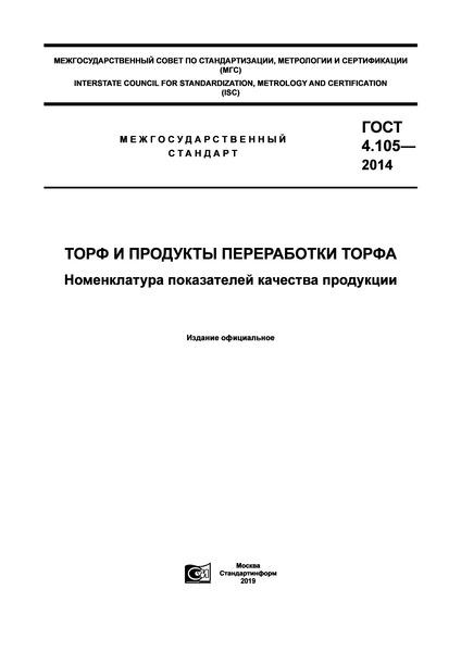 ГОСТ 4.105-2014  Торф и продукты переработки торфа. Номенклатура показателей качества продукции