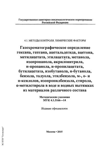 МУК 4.1.3166-14  Газохроматографическое определение гексана, гептана, ацетальдегида, ацетона, метилацетата, этилацетата, метанола, изопропанола, акрилонитрила, н-пропанола, н-пропилацетата, бутилацетата, изобутанола, н-бутанола, бензола, толуола, этилбензола, м-, о- и п-ксилолов, изопропилбензола, стирола, альфа-метилстирола в воде и водных вытяжках из материалов различного состава