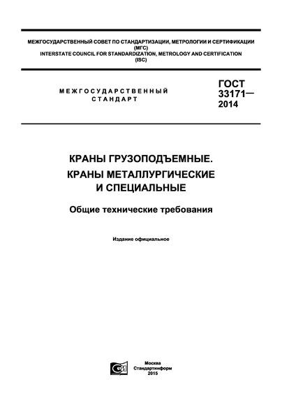 ГОСТ 33171-2014  Краны грузоподъемные. Краны металлургические и специальные. Общие технические требования