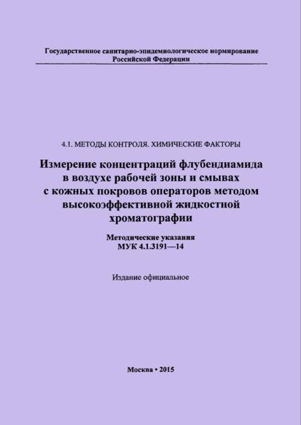 МУК 4.1.3191-14  Измерение концентраций флубендиамида в воздухе рабочей зоны и смывах с кожных покровов операторов методом высокоэффективной жидкостной хроматографии