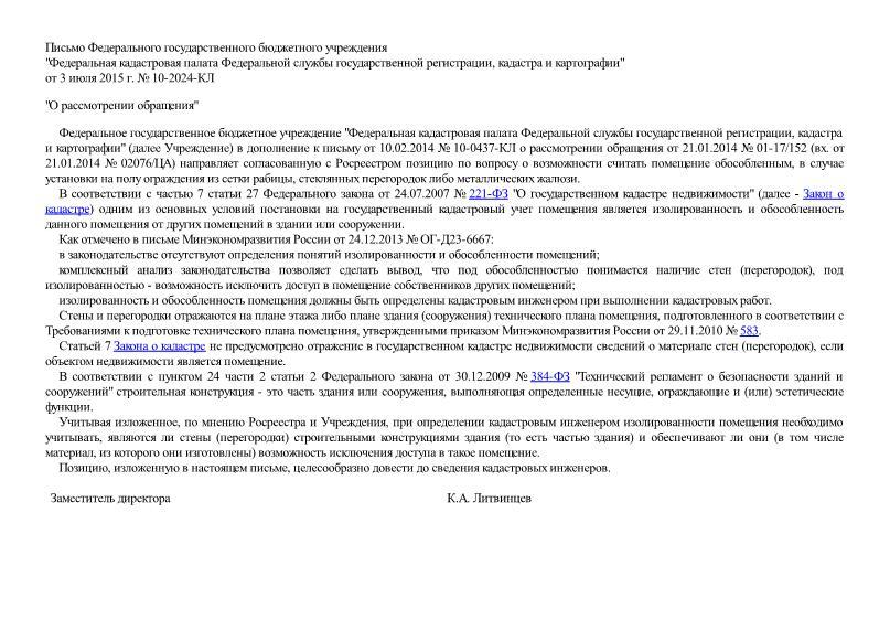 Письмо 10-2024-КЛ О рассмотрении обращения