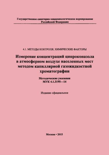 МУК 4.1.3195-14  Измерение концентраций ципроконазола в атмосферном воздухе населенных мест методом капиллярной газожидкостной хроматографии