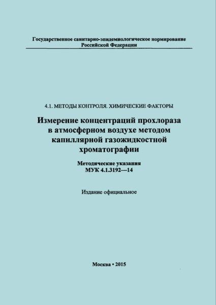 МУК 4.1.3192-14  Измерение концентраций прохлораза в атмосферном воздухе методом капиллярной газожидкостной хроматографии