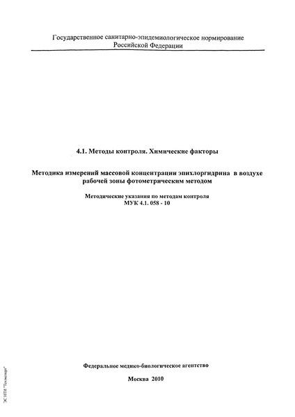 МУК 4.1.058-10  Методика измерения массовой концентрации эпихлоргидрина в воздухе рабочей зоны фотометрическим методом