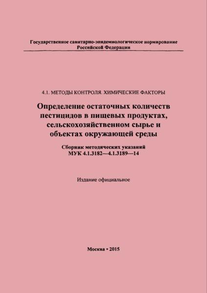 МУК 4.1.3185-14  Определение остаточных количеств прохлораза в зеленой массе, семенах и масле подсолнечника и рапса методом высокоэффективной жидкостной хроматографии