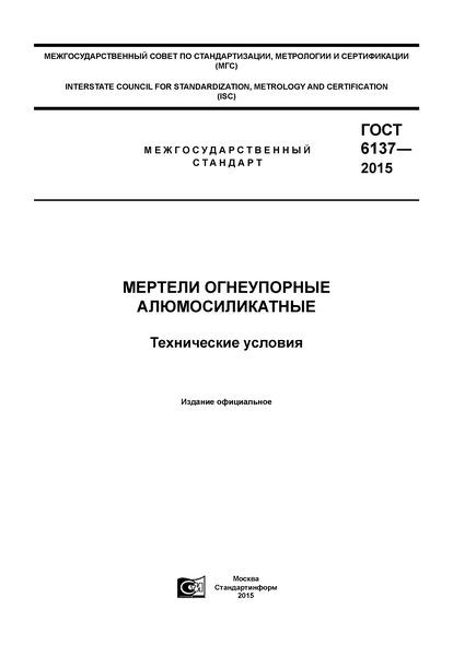 ГОСТ 6137-2015  Мертели огнеупорные алюмосиликатные. Технические условия