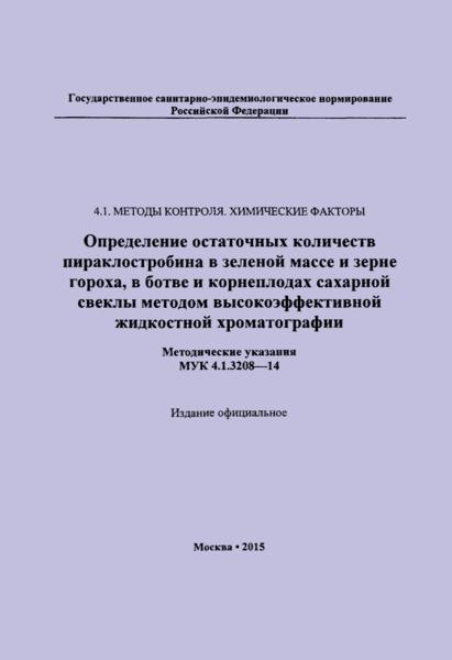 МУК 4.1.3208-14  Определение остаточных количеств пираклостробина в зеленой массе и зерне гороха, в ботве и корнеплодах сахарной свеклы методом высокоэффективной жидкостной хроматографии. Методические указания