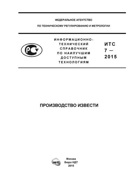 ИТС 7-2015  Производство извести