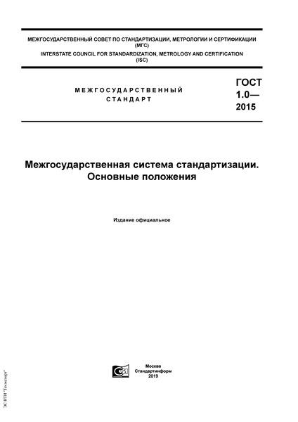 ГОСТ 1.0-2015  Межгосударственная система стандартизации. Основные положения