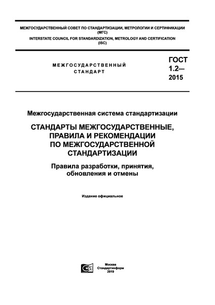 ГОСТ 1.2-2015  Межгосударственная система стандартизации. Стандарты межгосударственные, правила и рекомендации по межгосударственной стандартизации. Правила разработки, принятия, обновления и отмены