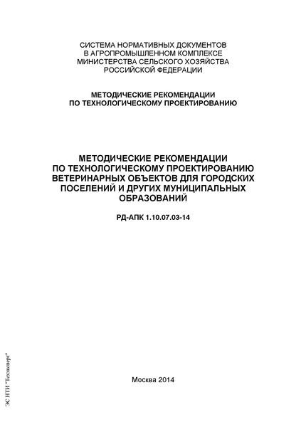 РД-АПК 1.10.07.03-14  Методические рекомендации по технологическому проектированию ветеринарных объектов для городских поселений и других муниципальных образований