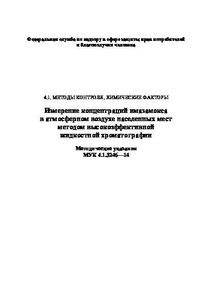 МУК 4.1.3246-14  Измерение концентраций имазамокса в атмосферном воздухе населенных мест методом высокоэффективной жидкостной хроматографии