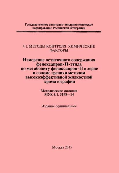 МУК 4.1.3198-14  Измерение остаточного содержания феноксапроп-П-этила по метаболиту феноксапроп-П в зерне и соломе гречихи методом высокоэффективной жидкостной хроматографии