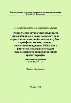 МУК 4.1.3236-14  Определение остаточных количеств циклоксидима в воде, почве, ботве и корнеплодах сахарной свеклы, клубнях картофеля, горохе, семенах подсолнечника, рапса, бобах сои и растительном масле методом высокоэффективной жидкостной хроматографии
