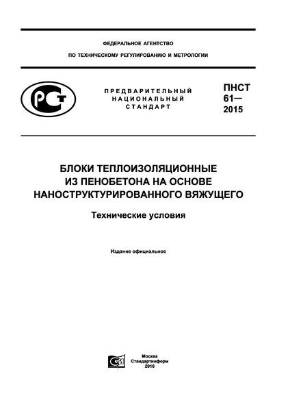 ПНСТ 61-2015  Блоки теплоизоляционные из пенобетона на основе наноструктурированного вяжущего. Технические условия