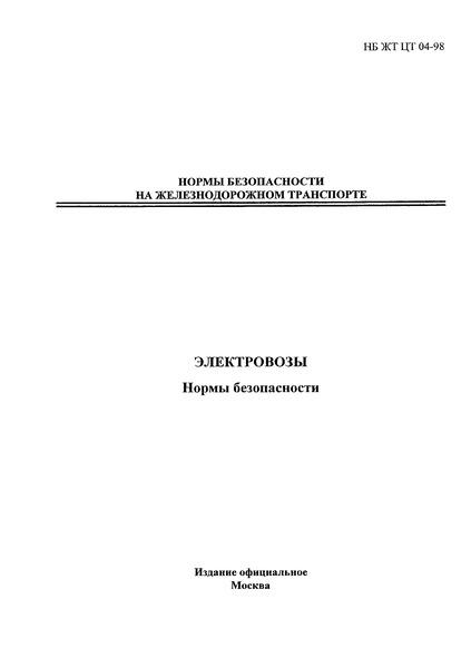 НБ ЖТ ЦТ 04-98  Электровозы. Нормы безопасности
