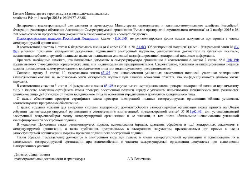 Письмо 39477-АБ/08 О возможности предоставления документов в электронном виде