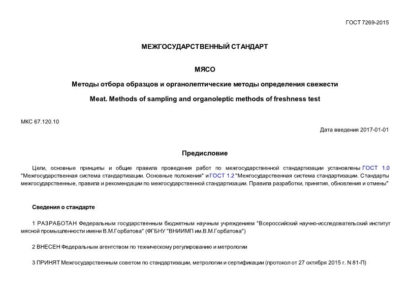 ГОСТ 7269-2015  Мясо. Методы отбора образцов и органолептические методы определения свежести