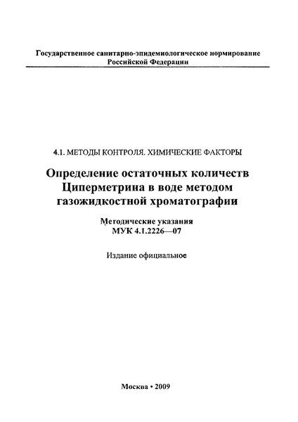 МУК 4.1.2226-07  Определение остаточных количеств Циперметрина в воде методом газожидкостной хроматографии